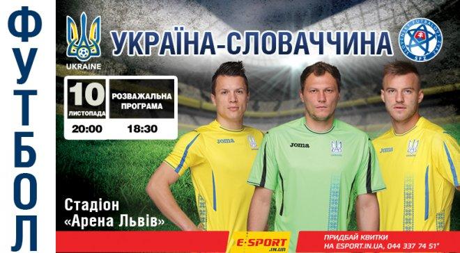 Гравці збірної України вважаються фаворитами в матчі зі Словаччиною / ffu.org.ua