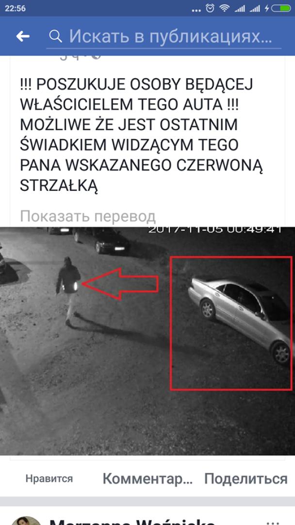 Facebook/Дніпро