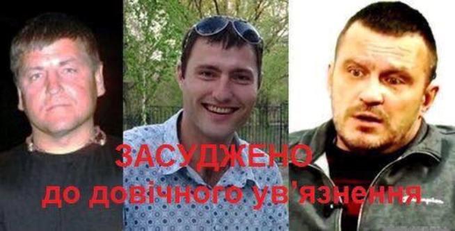 Убивць 16-річного Чубенка заочно засудили до довічного ув'язнення / фото facebook.com/LarysaSargan