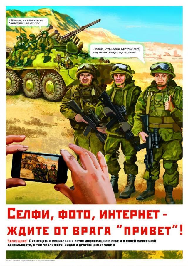 Український БТР помітили на плакаті російського оборонного відомства / фото twitter.com/vasilymaximov
