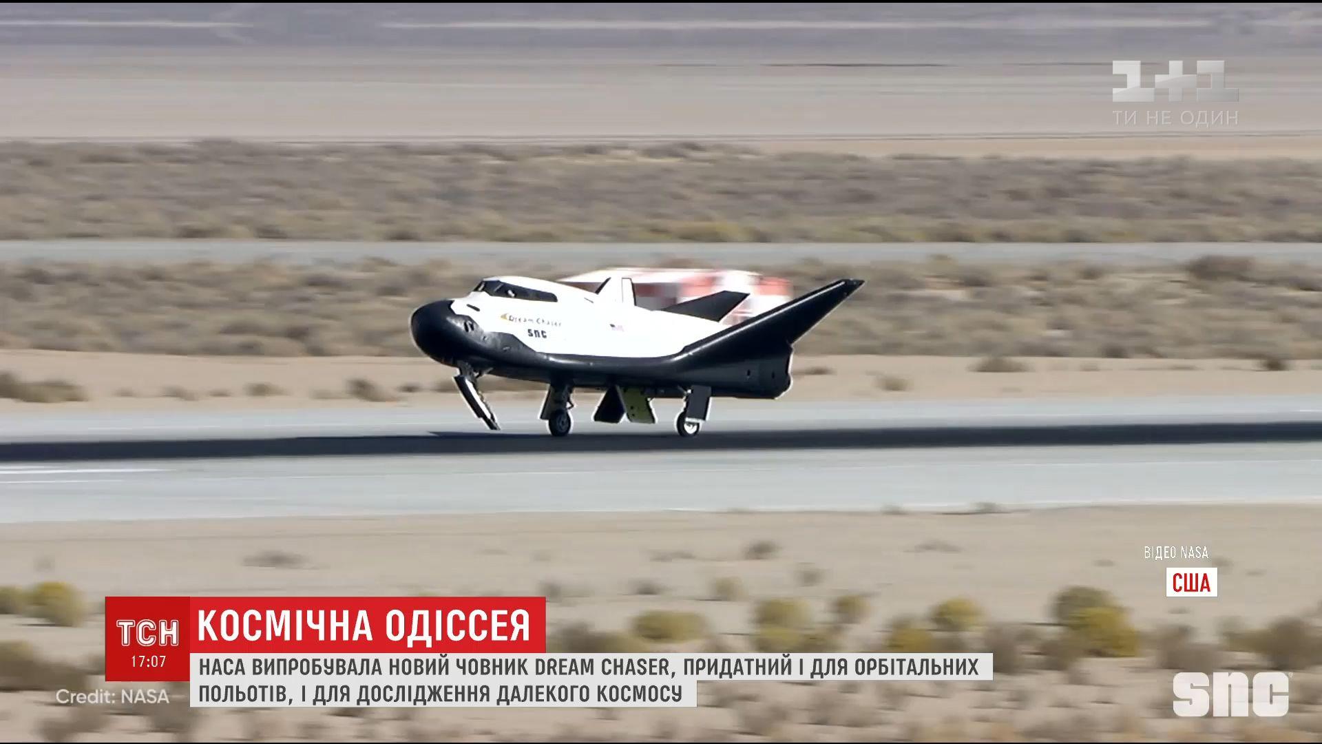 Новий орбітальний човен може зробити американців незалежними від російських носіїв