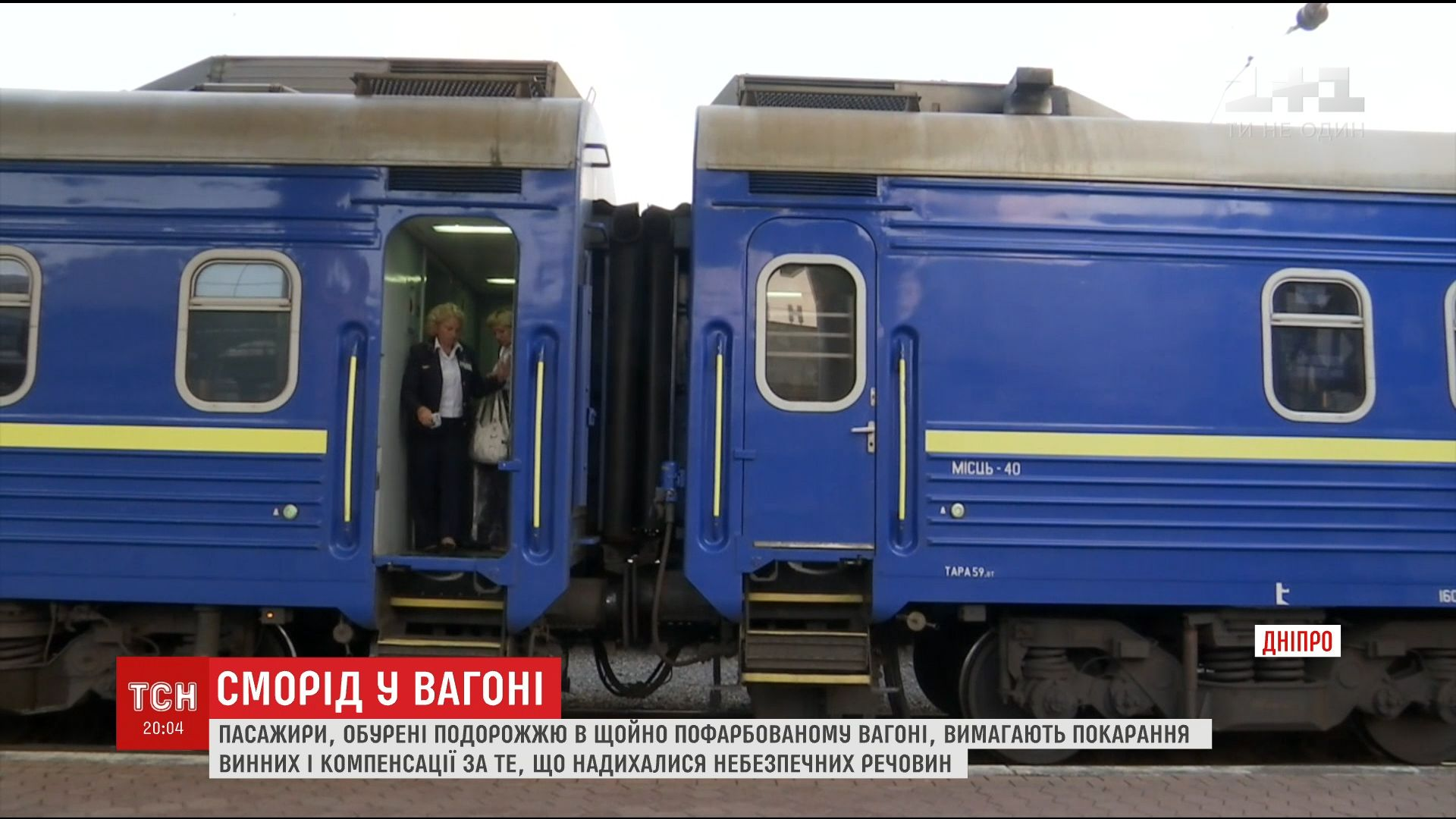 Пасажири потягу ледве пережили поїздку через сморід свіжої фарби / скріншот