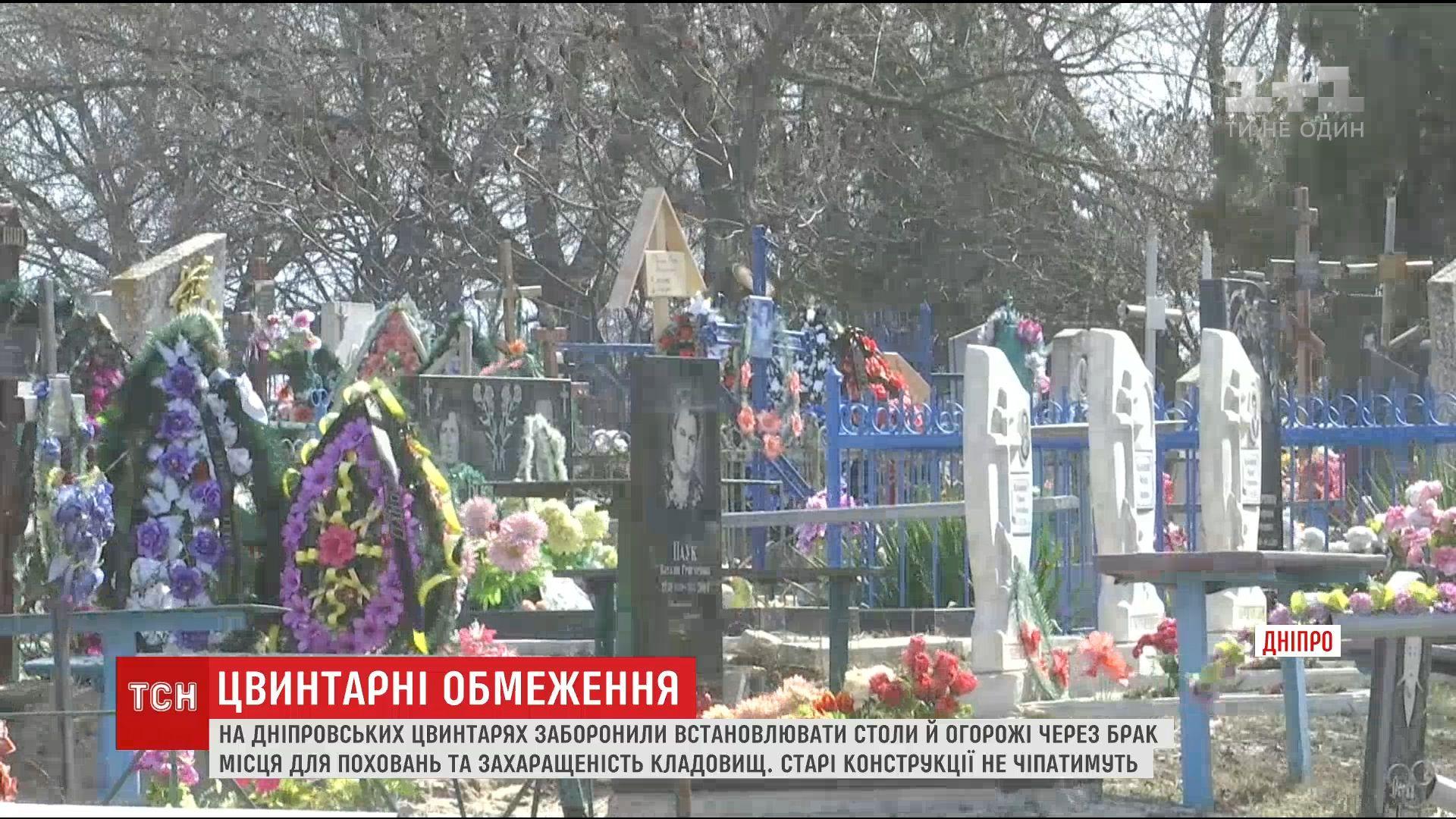 У Дніпрі катастрофічно бракує місць для поховання, влада ввела обмеження