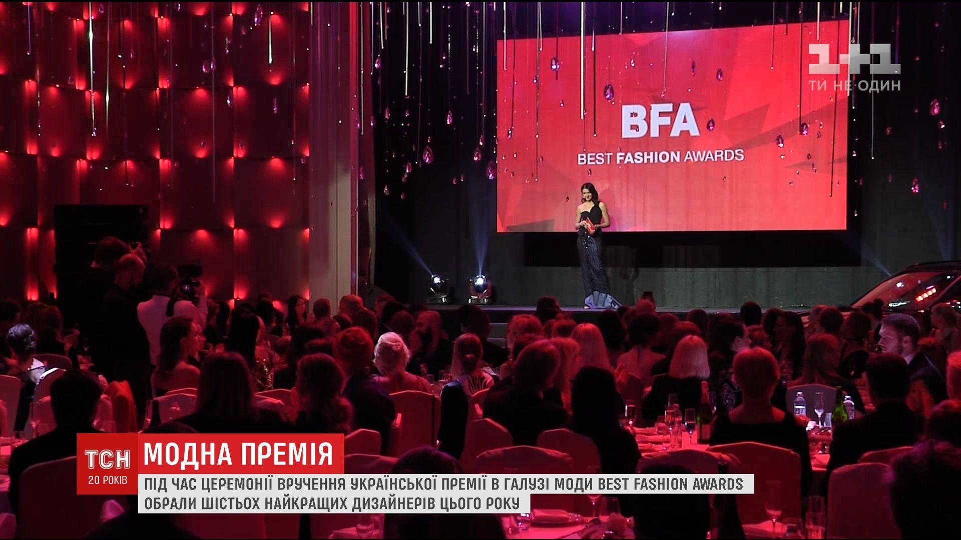 Best Fashion Awards-2017: названы имена лучших дизайнеров Украины
