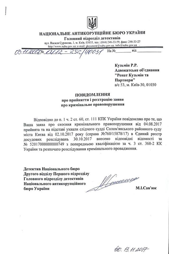 Facebook Ренат Кузьмин