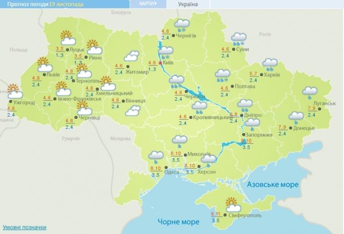 Прогноз погоди в Україні на 19 листопада / фото Укргідрометцентр