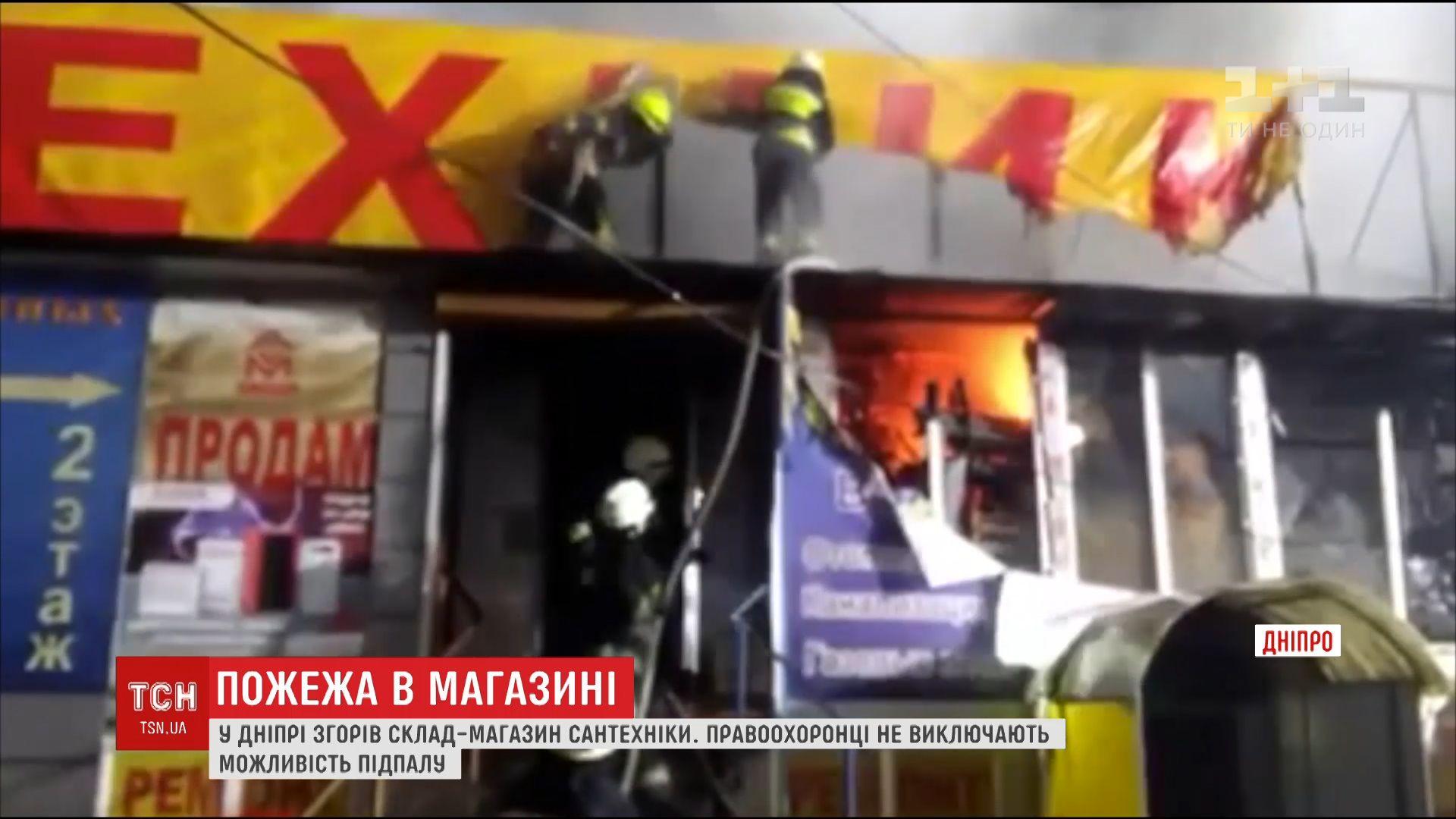 У Дніпрі згорів склад-магазин сантехніки / скріншот