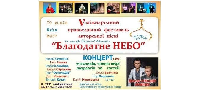 Фото: blagonebo.org.ua
