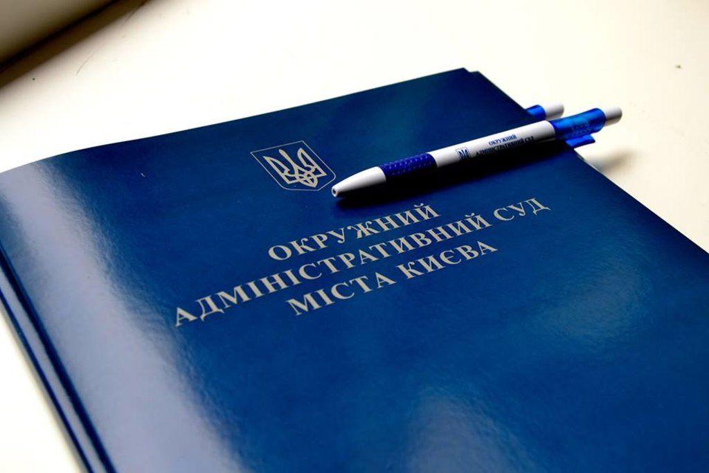 В Окружном административном суде Киева началось слушание по иску УПЦ / news.church.ua