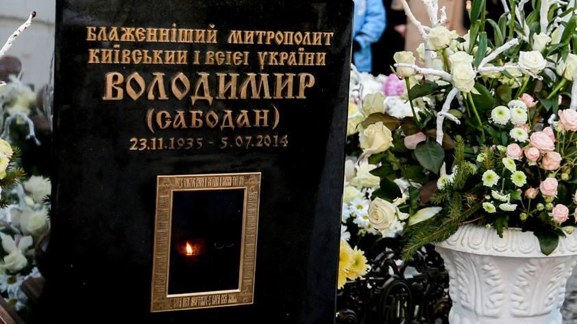 Сегодня Блаженнейшему Митрополиту Владимиру исполнилось бы 82 года / facebook.com/church.information.center