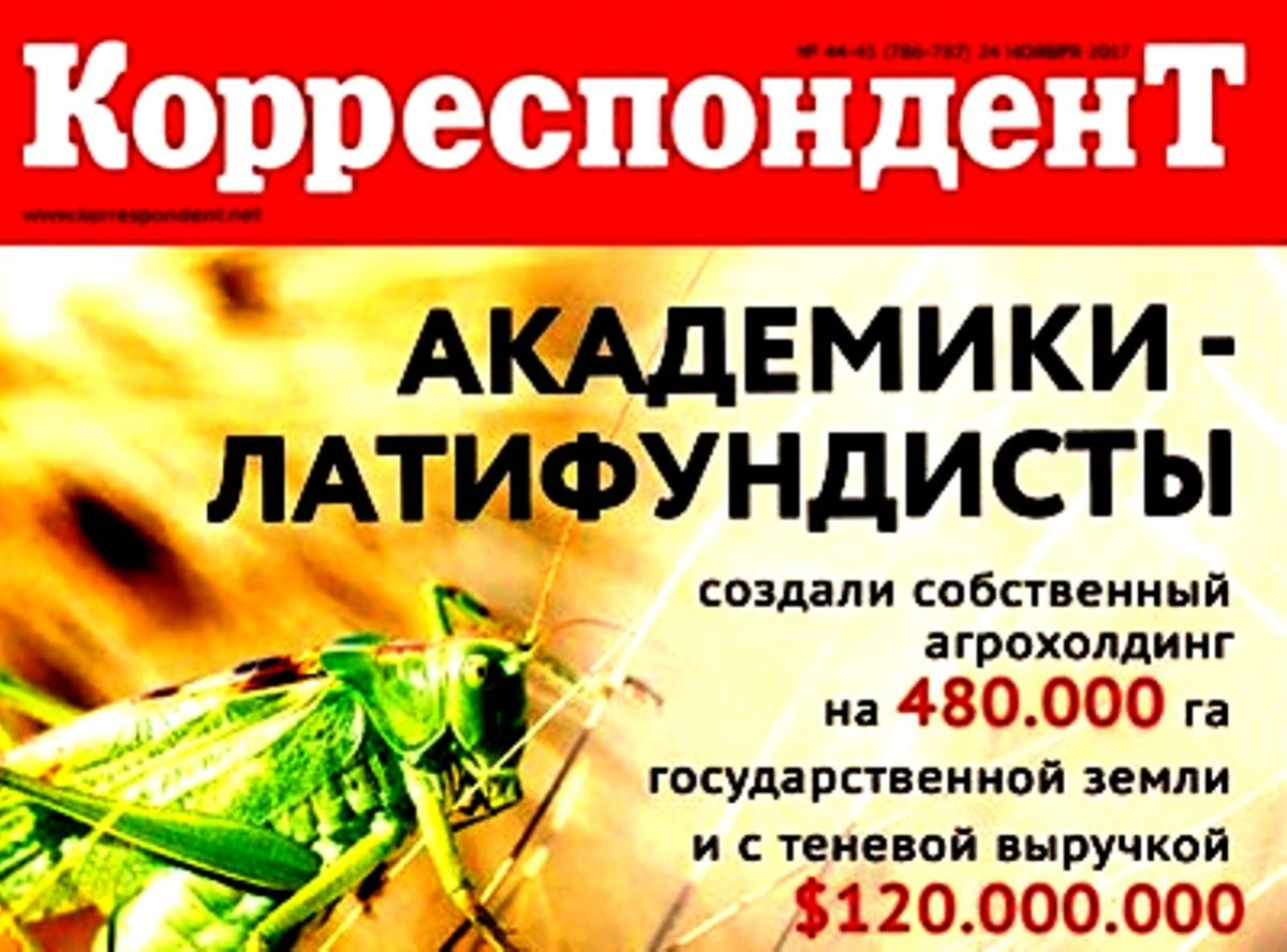 Вторая часть коррупционного дохода - это продажа агрохолдингам урожая / Скриншот