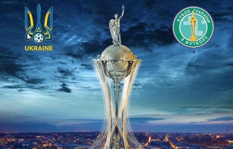 Матчі чвертьфіналу Кубка України відбудуться 29 листопада / ffu.org.ua
