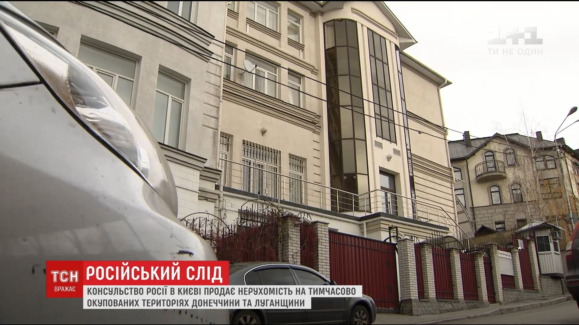 Russian consulate in Kyiv / Screenshot