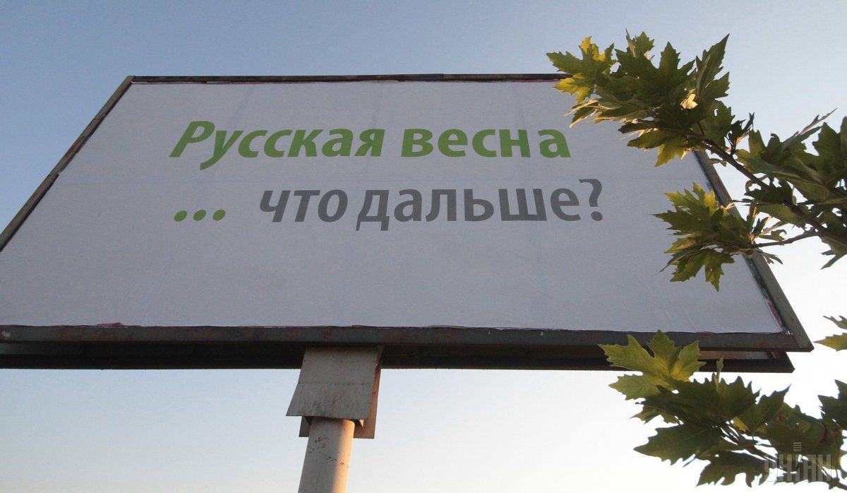 """Billboard saying """"Russian spring... What next"""" / Photo from UNIAN"""