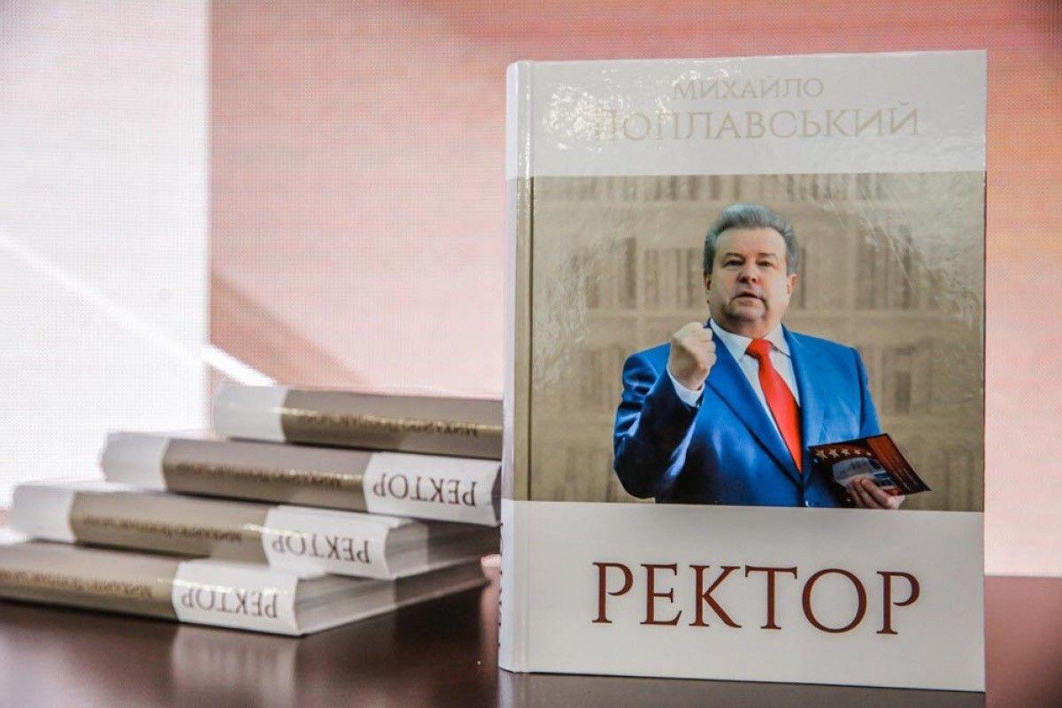 Поплавский презентовал авторскую книгу