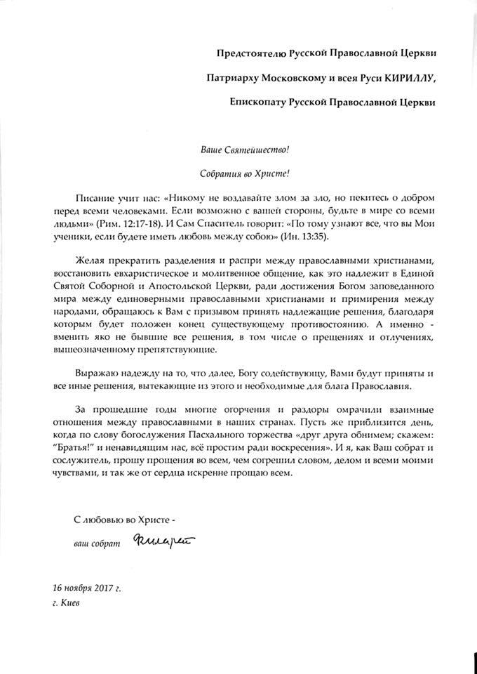 Письмо Филарета к РПЦ / фото facebook.com/yevstr
