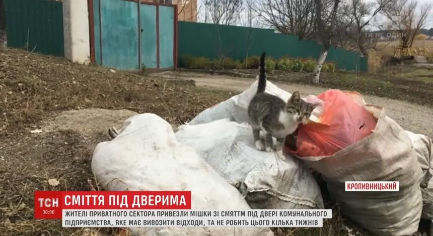 У Кропивницькому жителі привезли мішки зі сміттям до комунальників, які не вивозили відходи (відео)