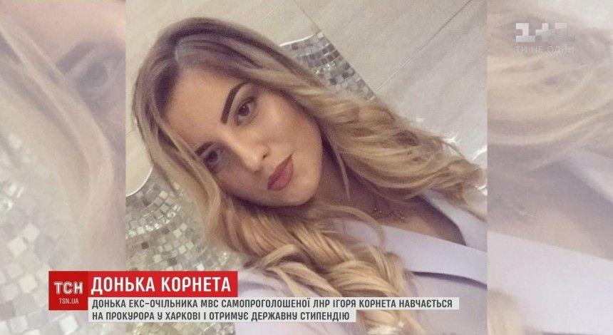 Дочка бойовика Корнета зникла з харківського університету після викриття журналістами