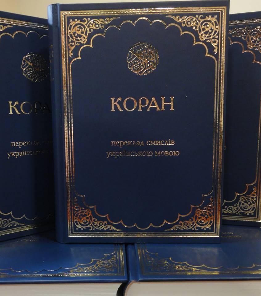 Пятое переиздание перевода смыслов Корана на украинском / islam.in.ua