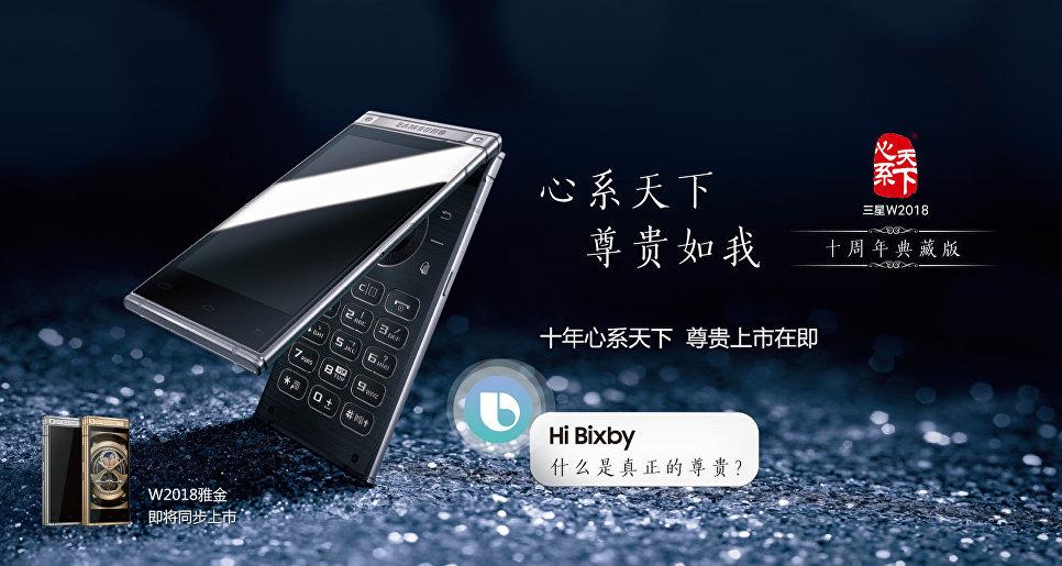 Samsung представил новый телефон-раскладушку / фото Samsung