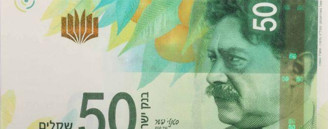 Израильская банкнота в 50 шекелей / boi.org.il