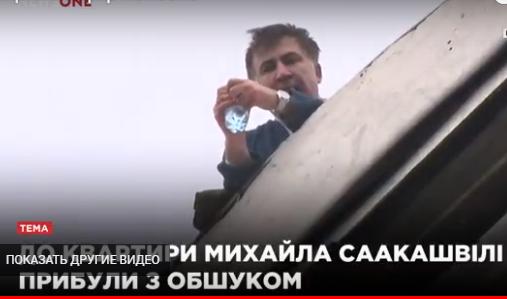 Саакашвили на крыше 8-этажного дома / скриншот YouTube  NewsOne