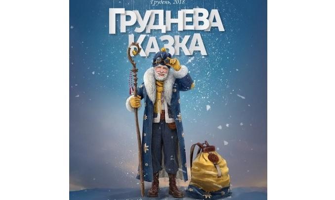 В начале 2018 года стартуют съёмки киноленты о Святом Николае / ivona.bigmir.net