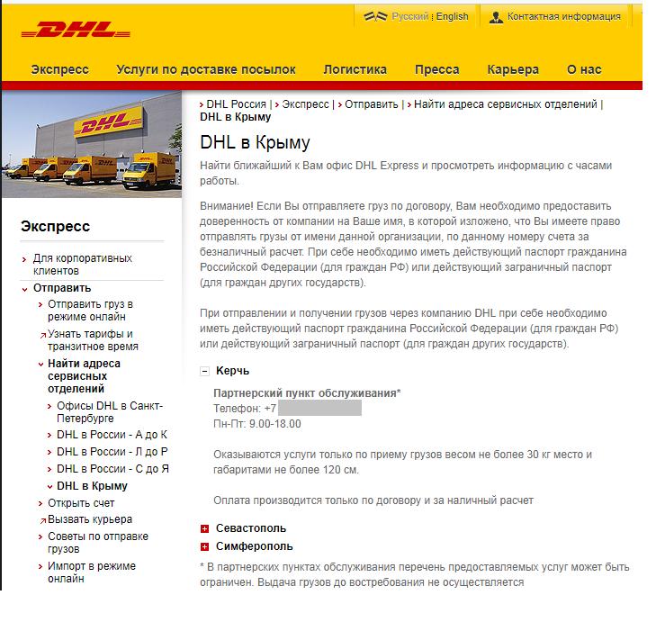 Іноземні компанії незаконно працюють вКриму— міністерство