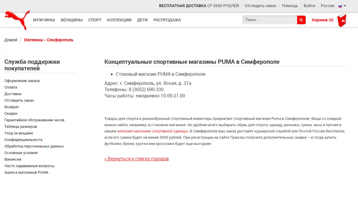 Вокупованому Криму зафіксована незаконна діяльність низки міжнародних компаній