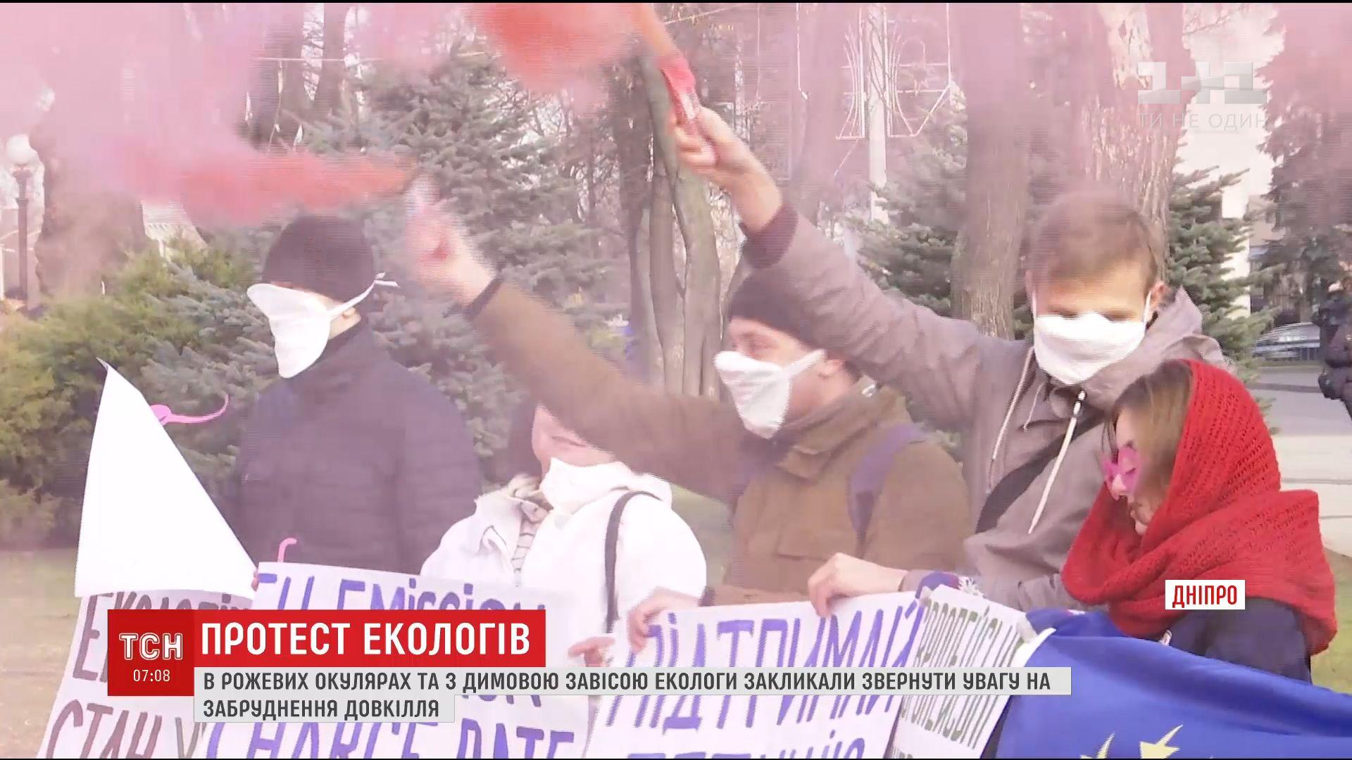 В Днепре экологи устроили акцию с дымовыми шашками