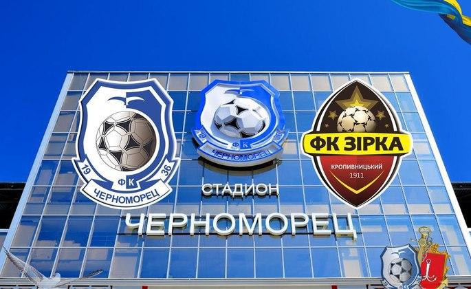 В Одессе сыграют