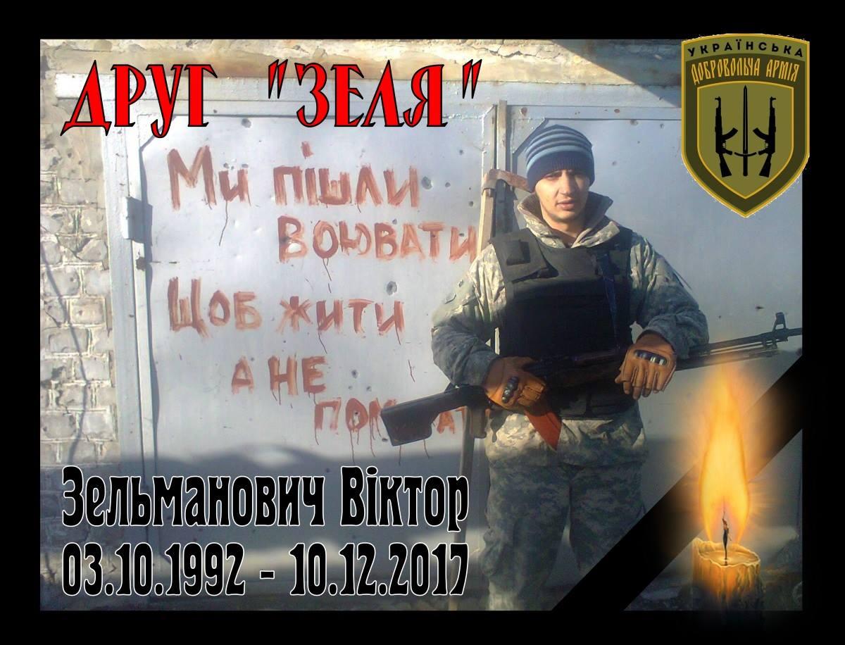 Зельманович загинув 10 грудня на Донбасі / фото facebook.com