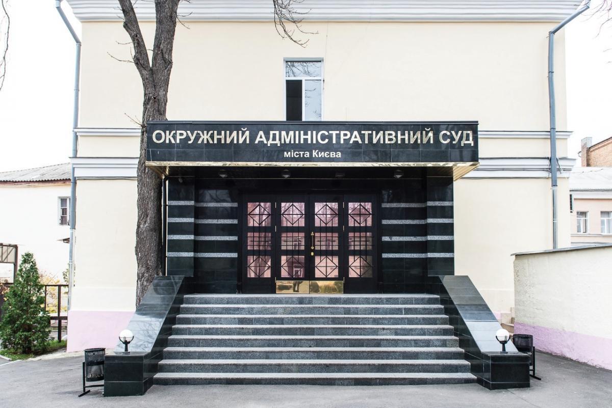 Окружний адмінастративний суд міста Києва / oask.gov.ua