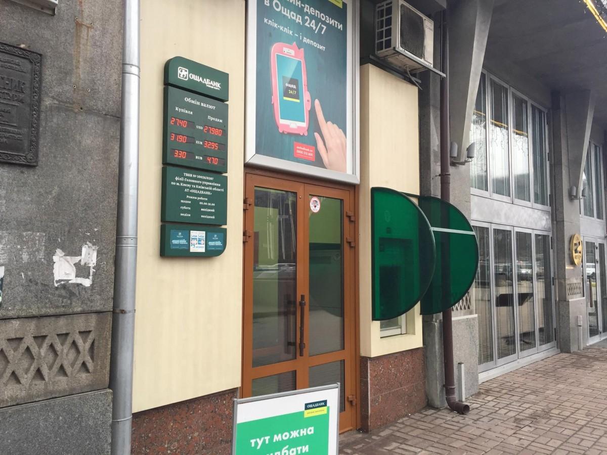 В Украине дорожает валюта / фото УНИАН