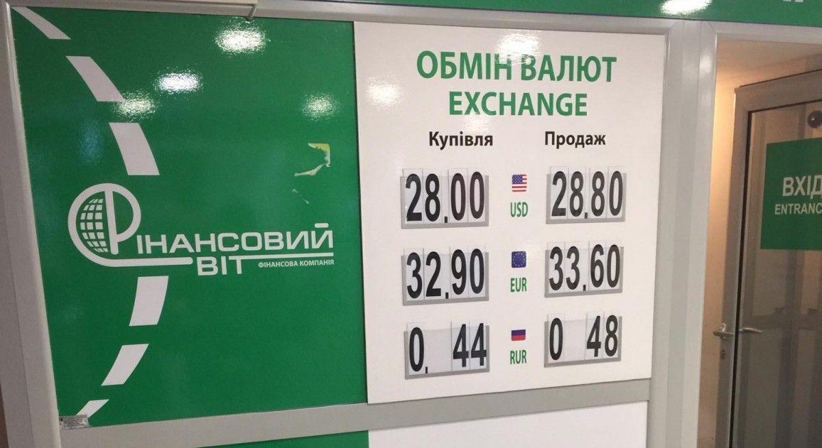 Вартість долара зросла до 28,8 грн/дол. / фото УНІАН