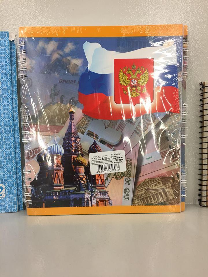 Розгорівся скандал через російських зошитів в гіпермаркеті Дніпра / фото facebook.com/Игорь Сиренков