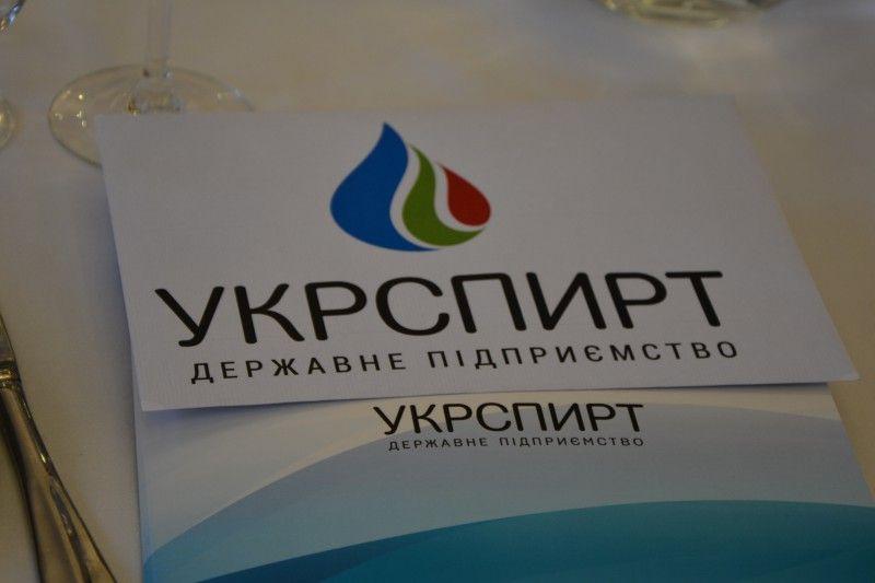 "АМКУ оштрафував ""Укрспирт"" / фото ukrspirt.com"