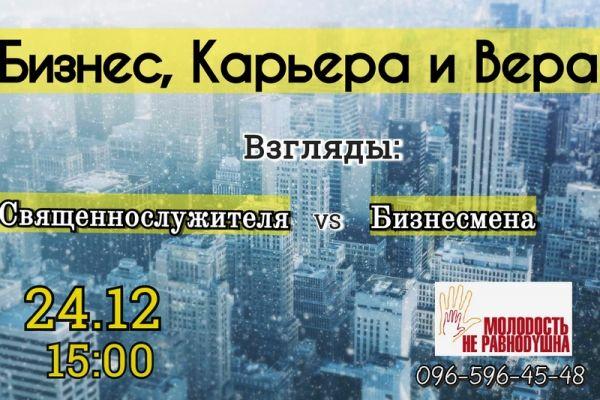 Диспут присвячений етиці бізнесу / foma.in.ua