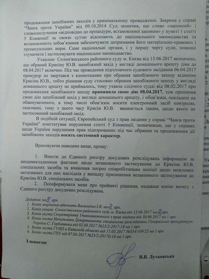 Лист Лутковської / фото УНІАН