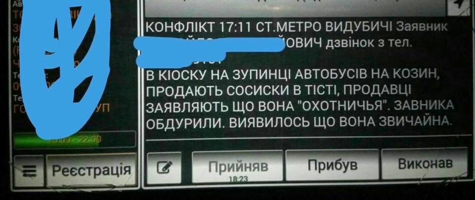 Вызов патрульной полиции / фото segodnya.ua