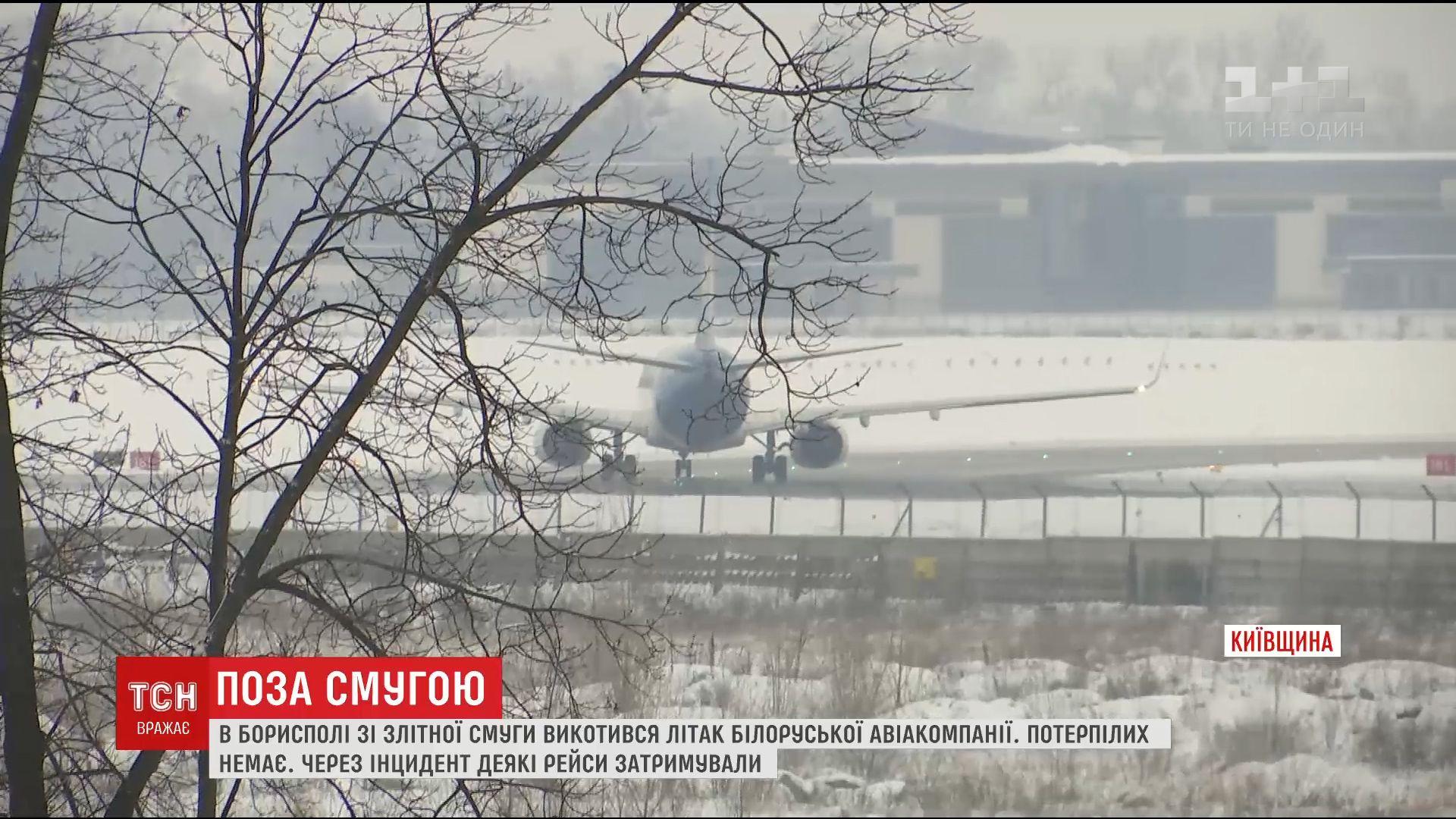 Источники ТСН предполагают, что у самолета могли быть проблемы с шасси / Скриншот видео ТСН