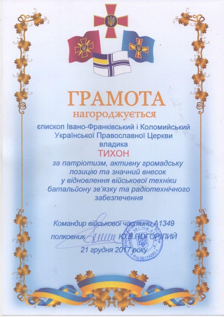 Військові подякували єпископу за активну громадянську позицію / ivano-frankivsk.church.ua