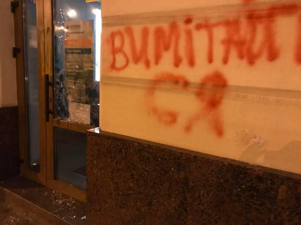 У Львові розбили вікна та розмалювали фасад відділення