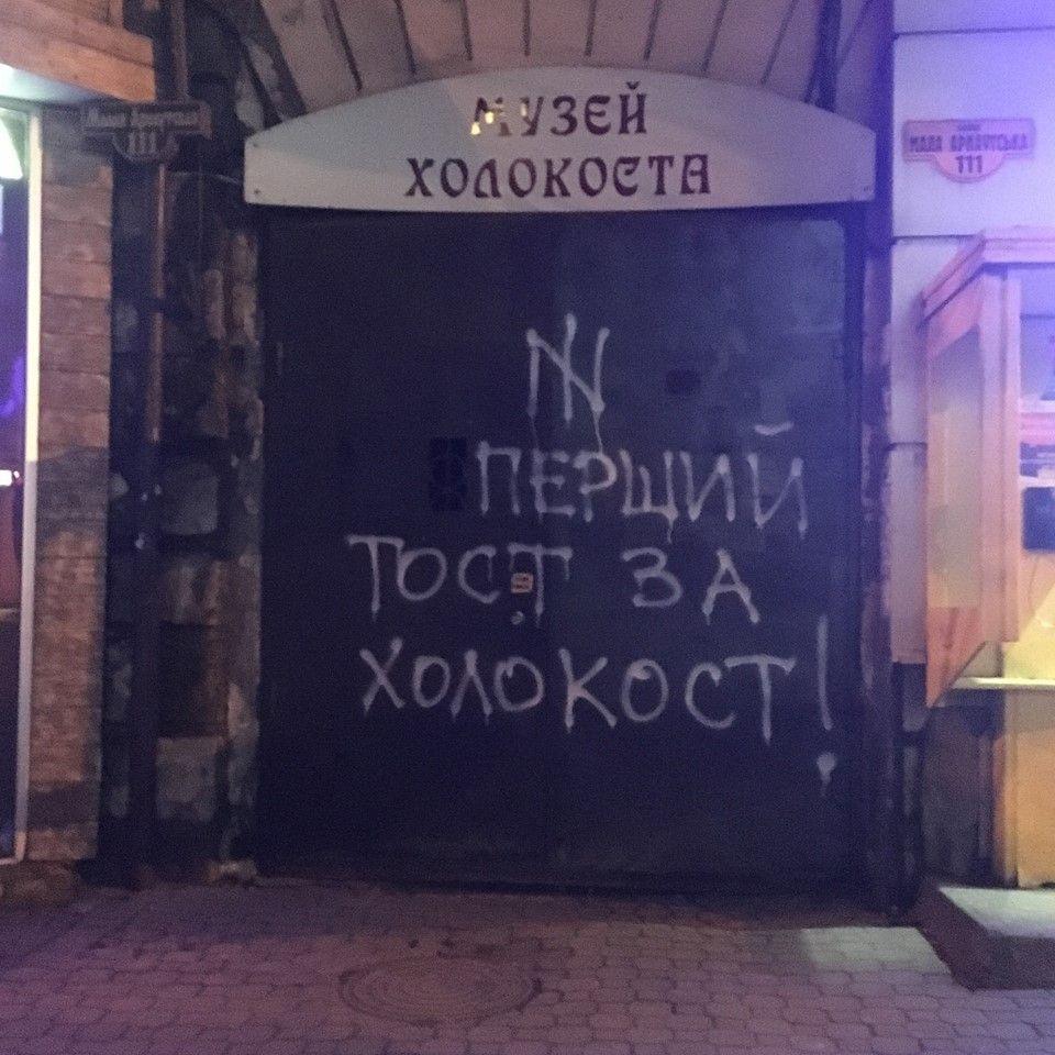В Одессе осквернены еврейские учреждения / facebook.com/eduard.dolinsky