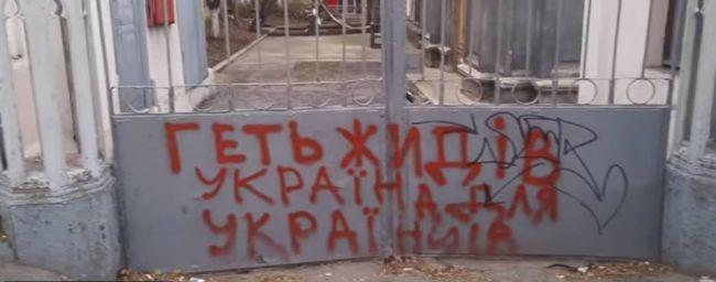 МИД Израиля выпустил заявление по поводу трех скандальных граффити / facebook.com/eduard.dolinsky