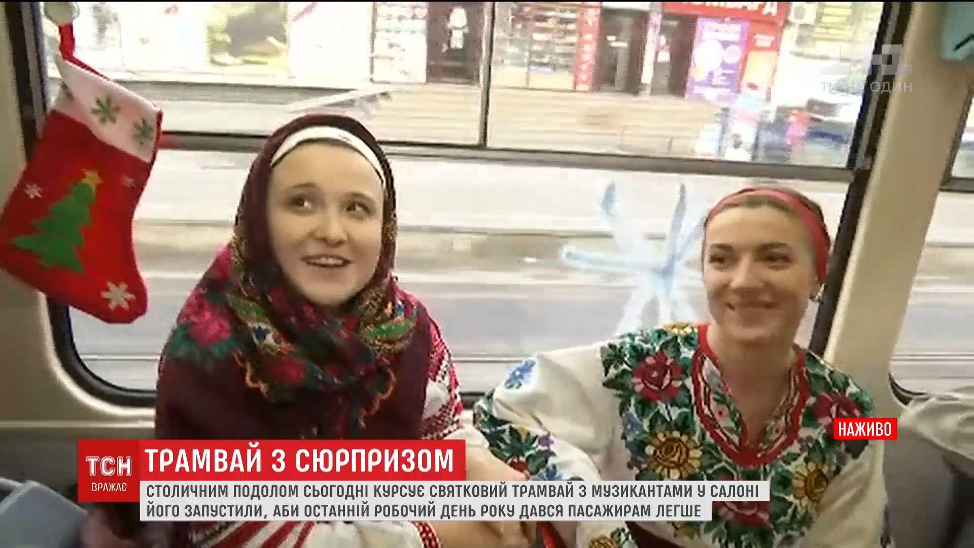 В трамвае утром царит новогоднее настроение / Скриншот видео ТСН