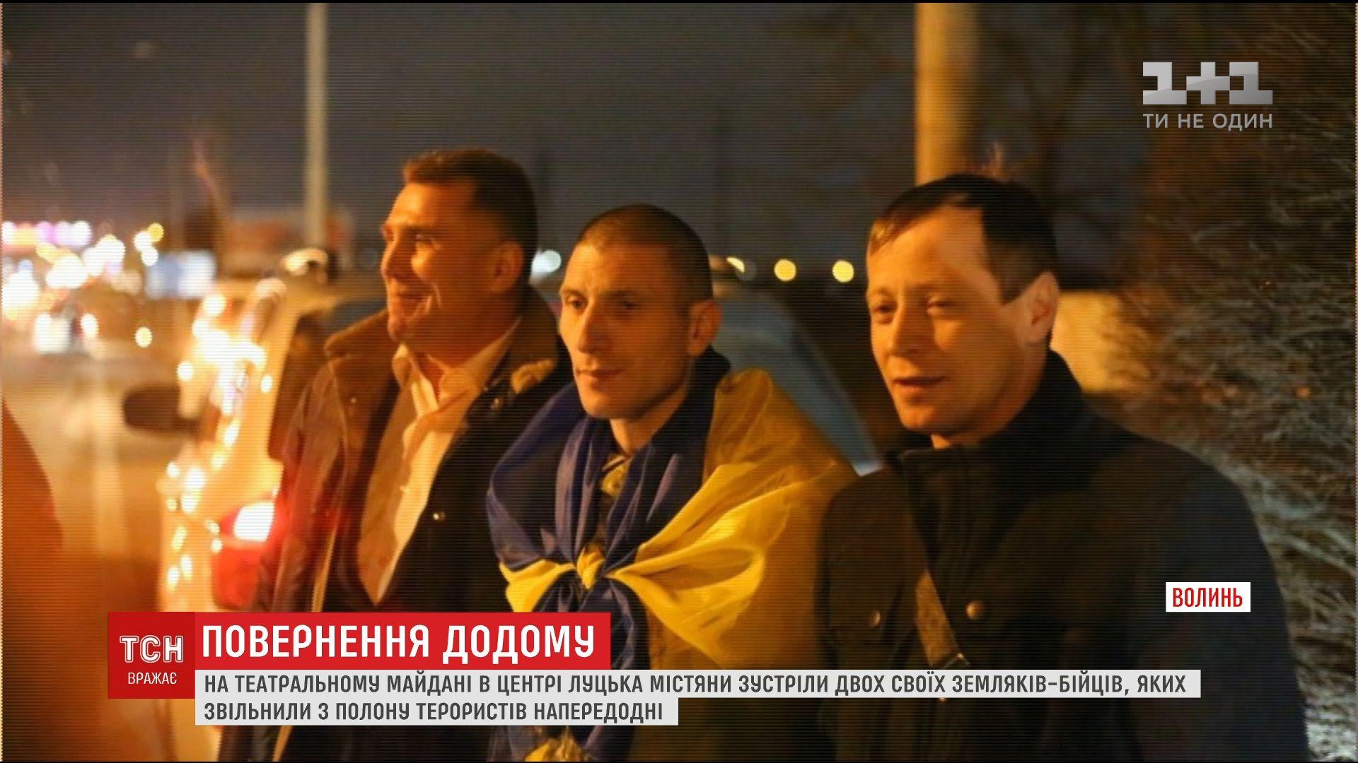 В Луцке десятки горожан встретили бойцов, вернувшихся из плена боевиков /  ТСН
