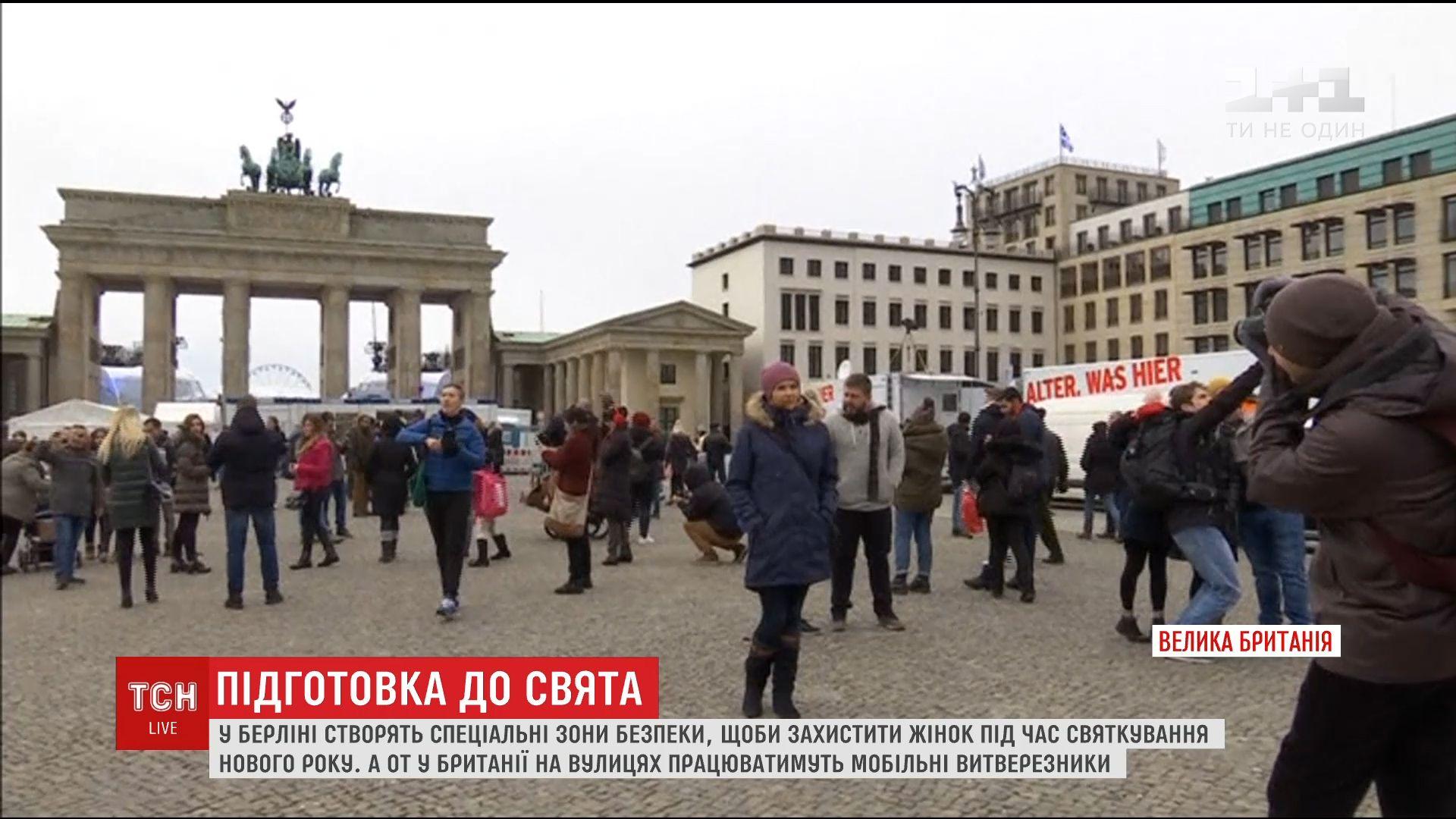 Подготовка к праздникам: в Берлине создадут зоны безопасности для женщин, а в Великобритании - мобильные вытрезвители /