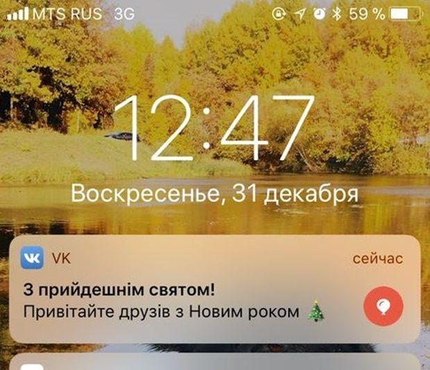 ВКонтакте поздравил россиян с Новым годом на украинском языке / фото nv.ua