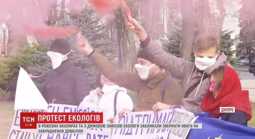 В Днепре экологи устроили акцию с дымовыми шашками (видео)